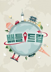 Battle Trip : The World is School Special!
