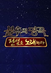 Immortal Songs 2 : Legend Kang San Ae