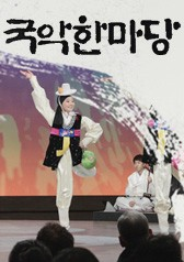 Korean Traditional Music Concert : E1328