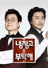 Take Good Care of the Fridge : <Cooking Olympics Special > Pak Se-ri. Choo Sung-hoon - Part 1