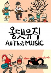 All That Music : Epny Union, Flower, Lee Chi Hyun Band