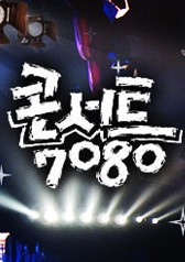 Concert 7080 : E633