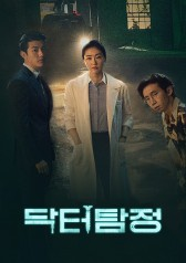 Doctor Detective : Preview 1