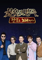 Immortal Songs 2 : Comedian Special