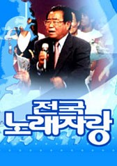Korea Sings : Gyeongsangnam-do Hadong-gun