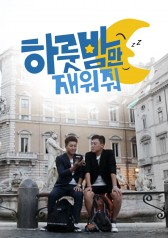 Let Me Stay for One Night : E08