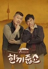 Let's Eat Dinner Together : Kim Yong-geon, Hwang Chi-yeol