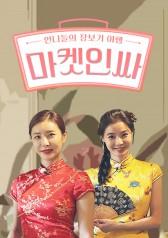 Korean Variety - OnDemandKorea