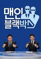 Men in Black Box : E122