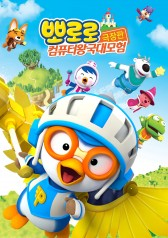 Pororo, Cyberspace Adventure - Korean