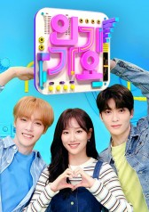 Inkigayo : Seventeen, NCT U, B1A4, Girl of the Month