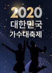 2020 Korean Singers' Festival : E01