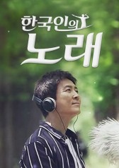 Korean Songs : E07