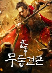 Martial Universe : Last Episode