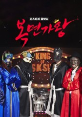 Mystery Music Show Mask King : E238
