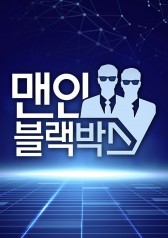Men in Black Box : E400