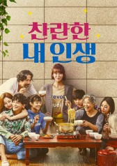 My Wonderful Life : E104