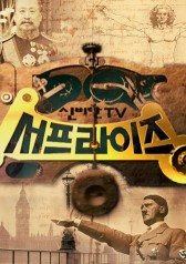 Mystic TV Surprise : E933