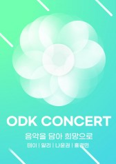 ODK Concert : Teaser - Hong Kyung-min