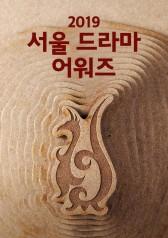 2019 Seoul Drama Awards : E02