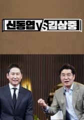 Shin Dong-yup vs Kim Sang-joong : E01