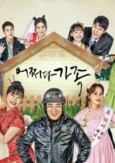Somehow Family : E05