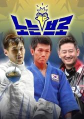 Sporty Bros : E02
