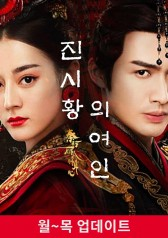 The King's Woman : Last Episode