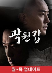 The Legend of Huo Yuanjia : E05