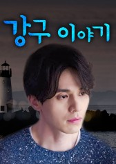 The Story of Kang Gu : E02