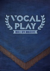 Vocal Play : E12