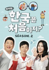 Welcome, First Time in Korea? Season 2 : American David's Family