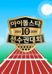 2019 Idol Star Athletics Championships - Chuseok Special : Part 01