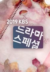 KBS Drama Special 2019 : E04