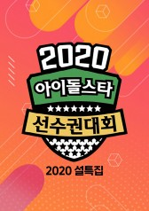 2020 Idol Star Athletics Championships - New Year Special : Teaser