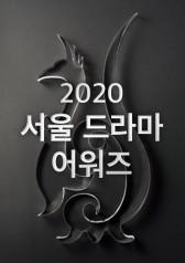 2020 Seoul Drama Award : Part 01