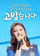 2020 Song Ga-in Concert : Thank You : E01