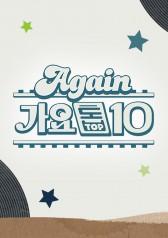 Again Kpop Top 10 : E02