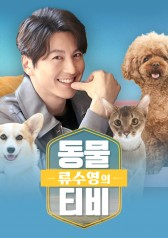 Animal TV : E03
