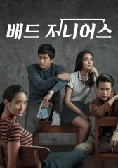 Bad Genius : Trailer