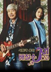 Bae Chul-soo JAM : E03