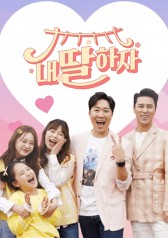 Be My Daughter : E06