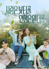 Beautiful Love, Wonderful Life : E15