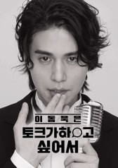 Because Lee Dong-wook Wants to Talk : E08
