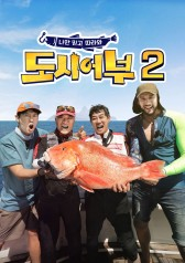 City Fishers 2 : E15