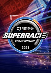 CJ Logistics Super Race : E01