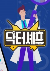 Doctor Chef : E13