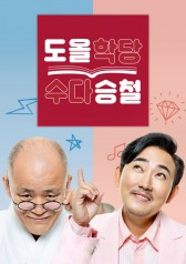 Doh-ol and Seung-cheol : E12