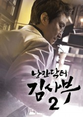 Dr. Romantic 2 : E08