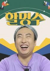 Grandpa Park Myung-soo : E12